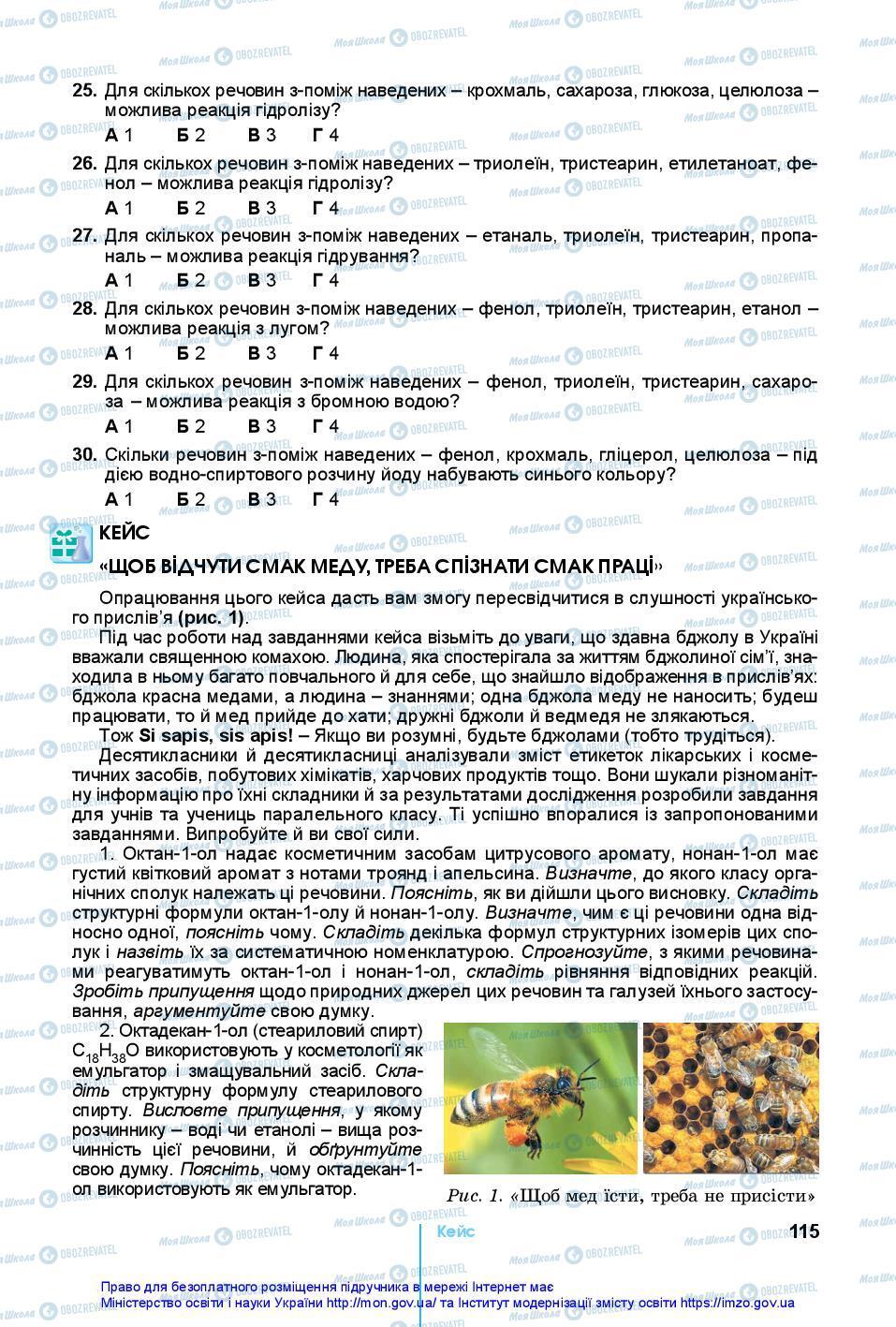Учебники Химия 10 класс страница 115