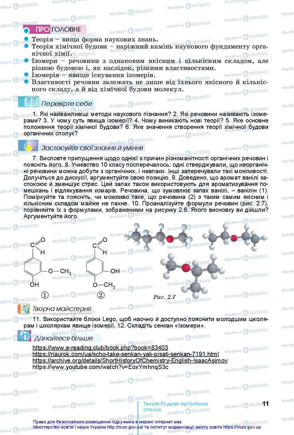 Підручники Хімія 10 клас сторінка 11