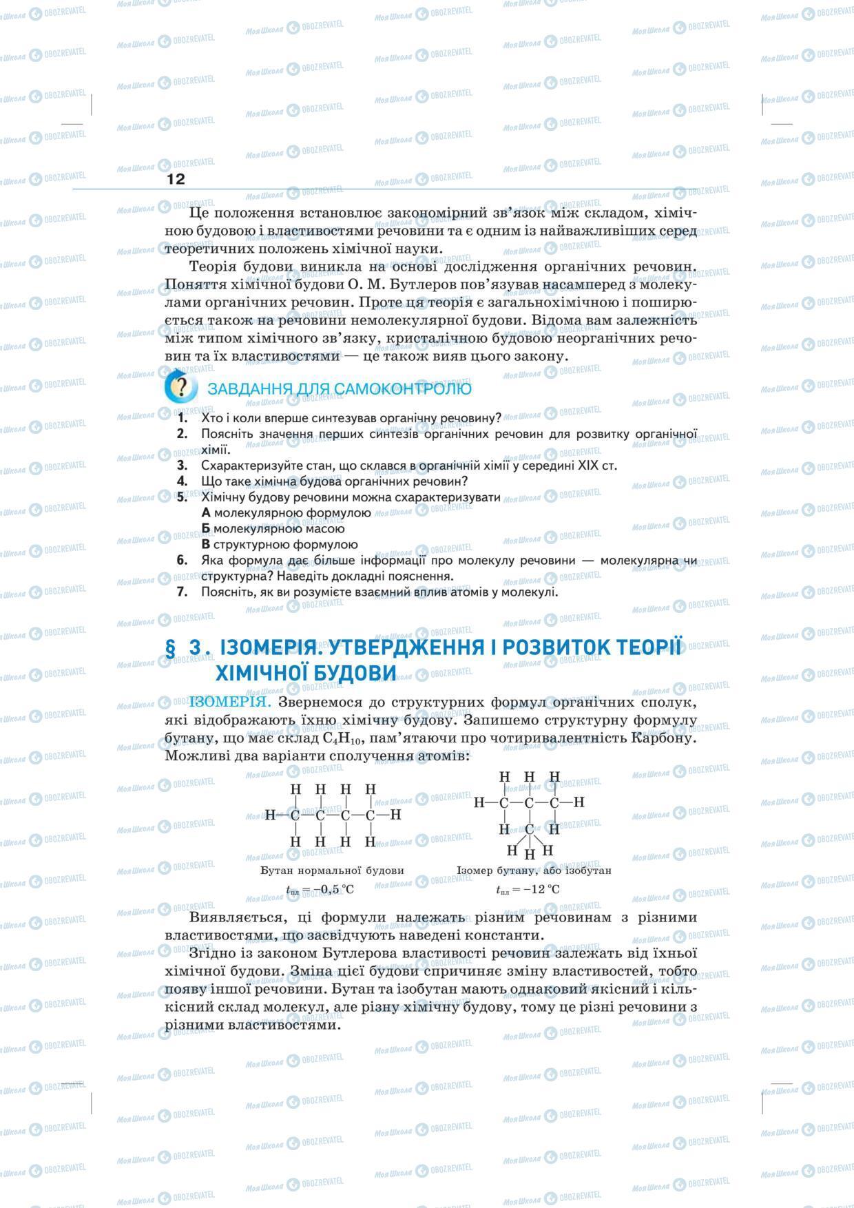 Підручники Хімія 10 клас сторінка 12