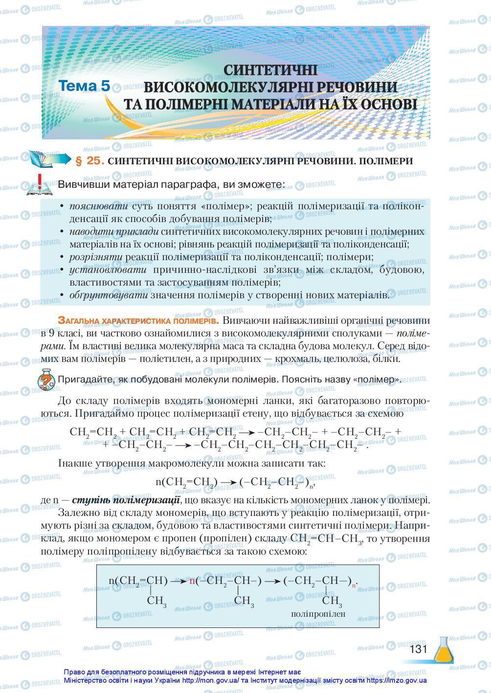 Підручники Хімія 10 клас сторінка 131