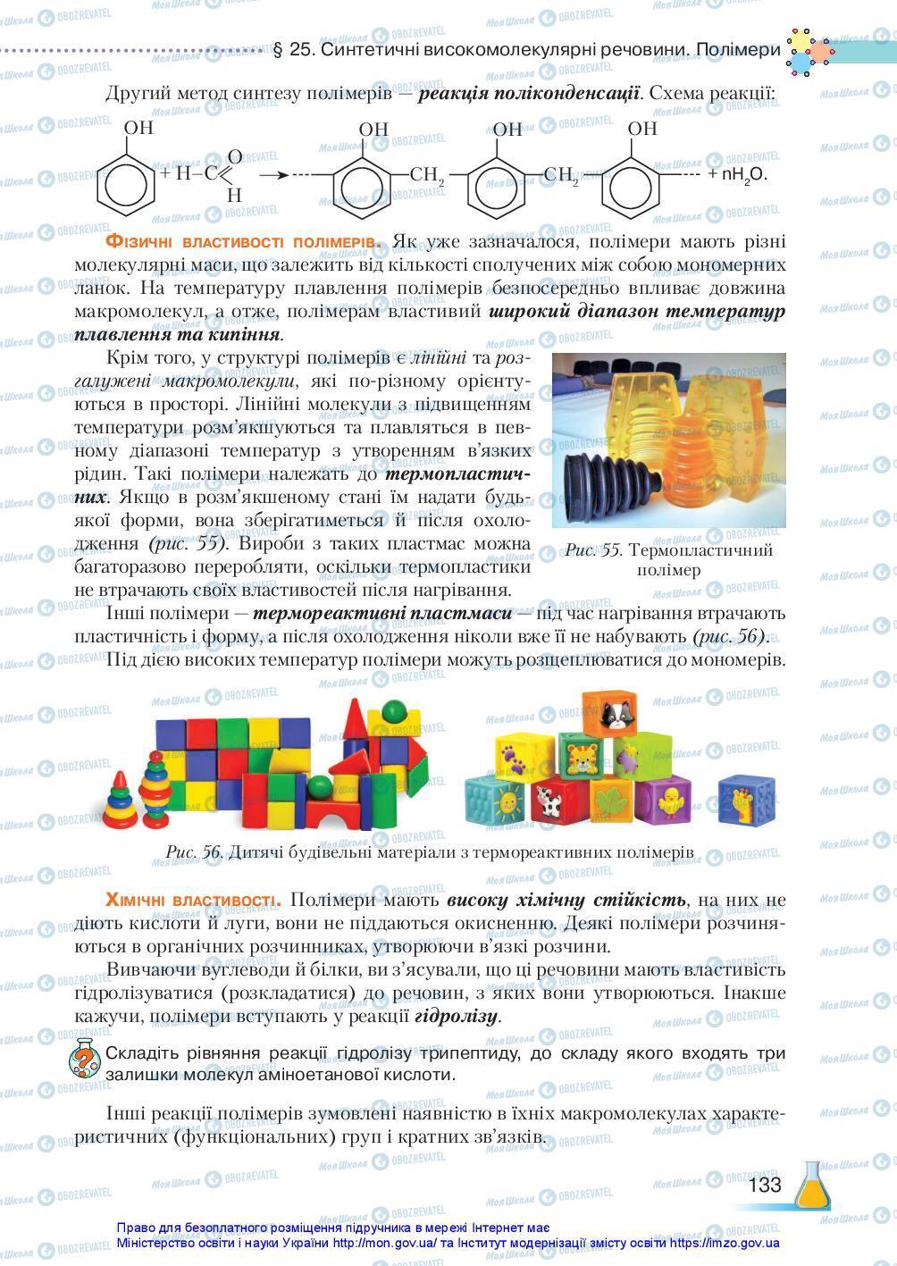 Підручники Хімія 10 клас сторінка 133