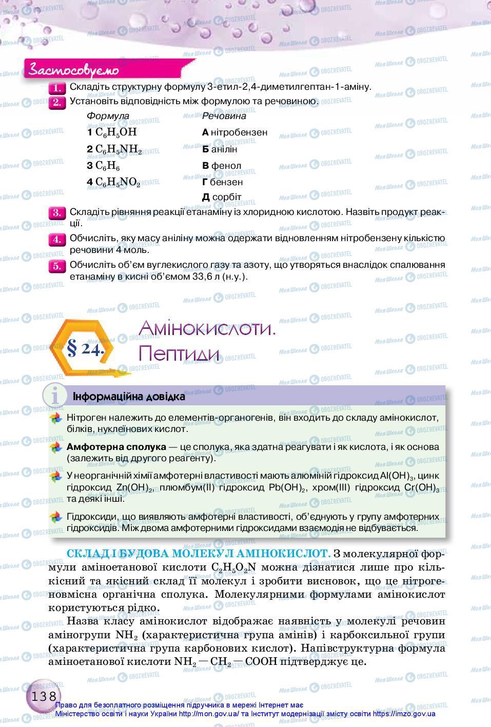 Підручники Хімія 10 клас сторінка 138