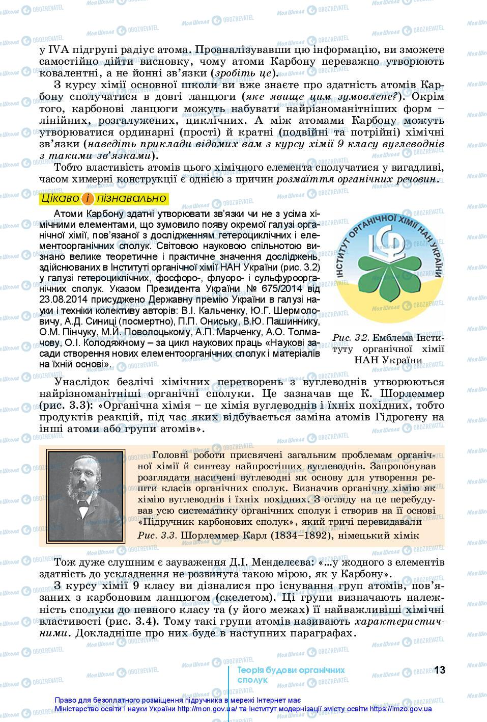 Учебники Химия 10 класс страница 13