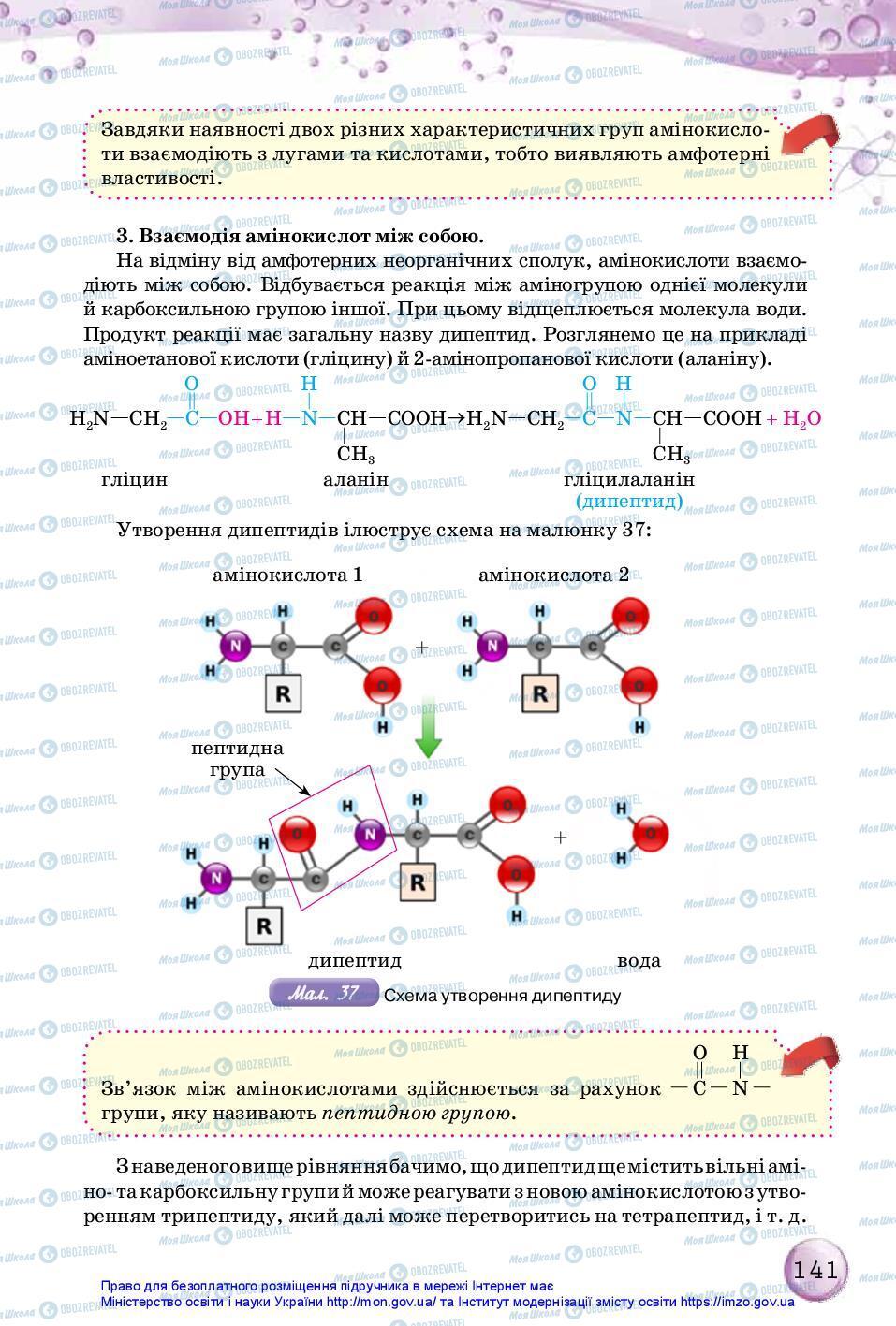 Підручники Хімія 10 клас сторінка 141