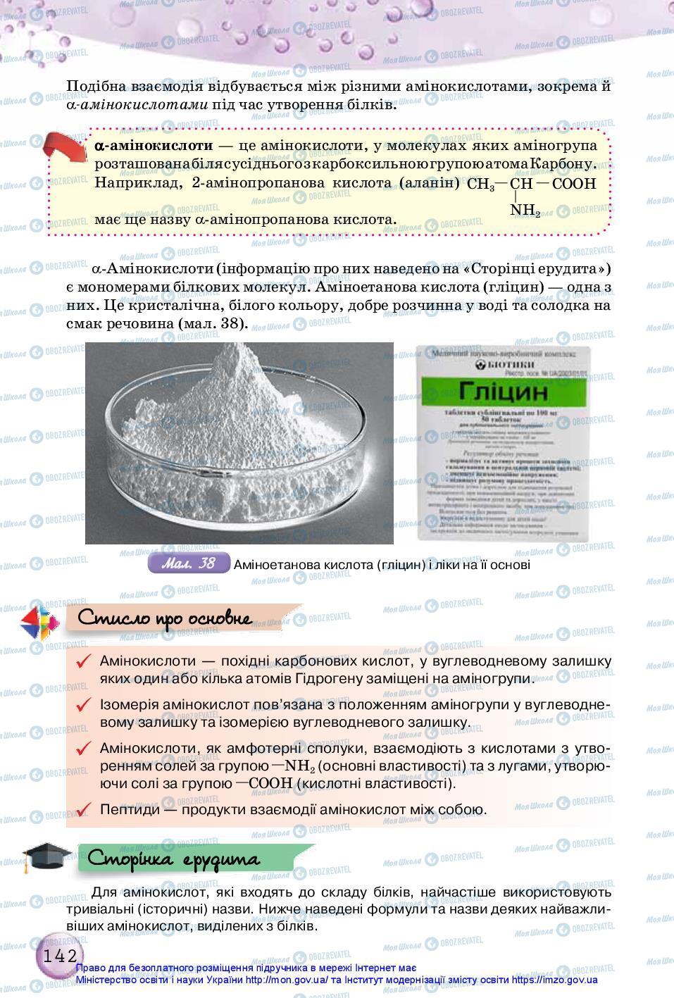 Підручники Хімія 10 клас сторінка 142