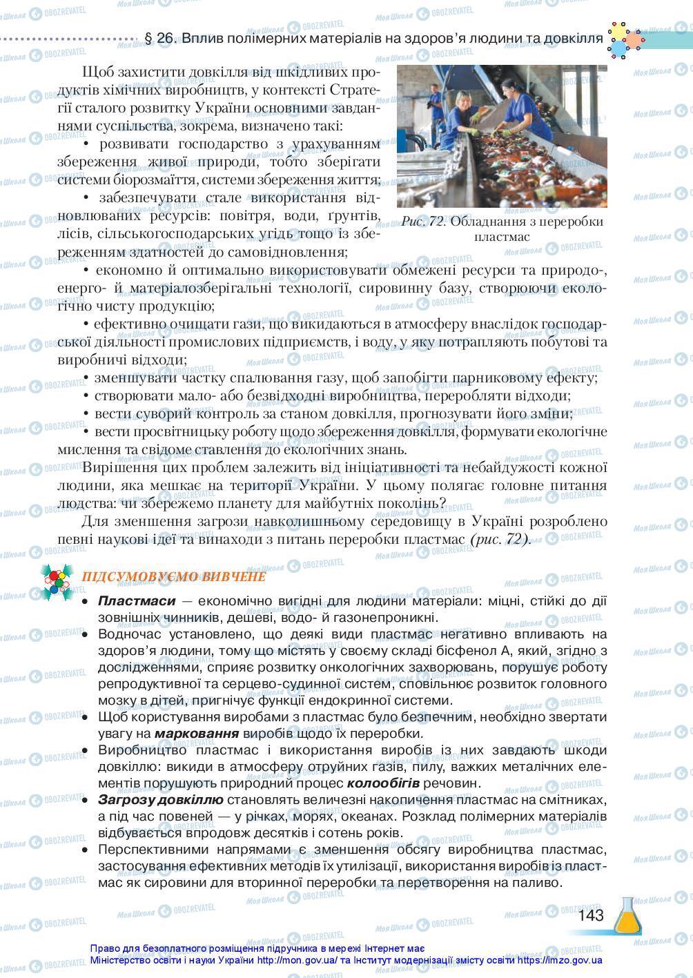 Підручники Хімія 10 клас сторінка 143