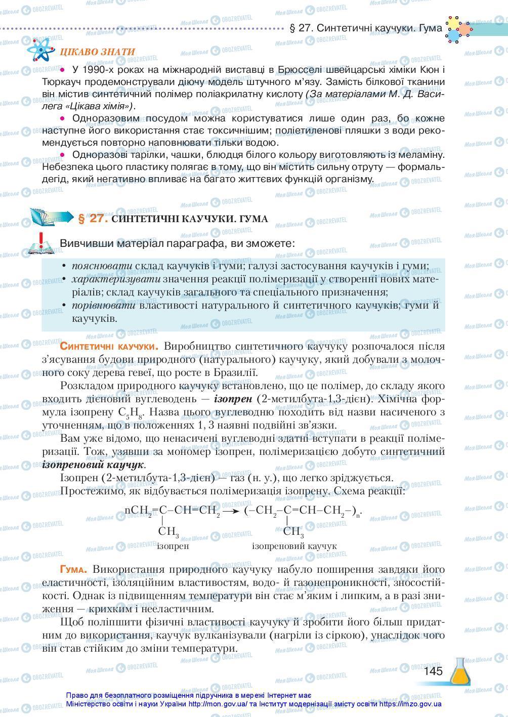 Підручники Хімія 10 клас сторінка 145