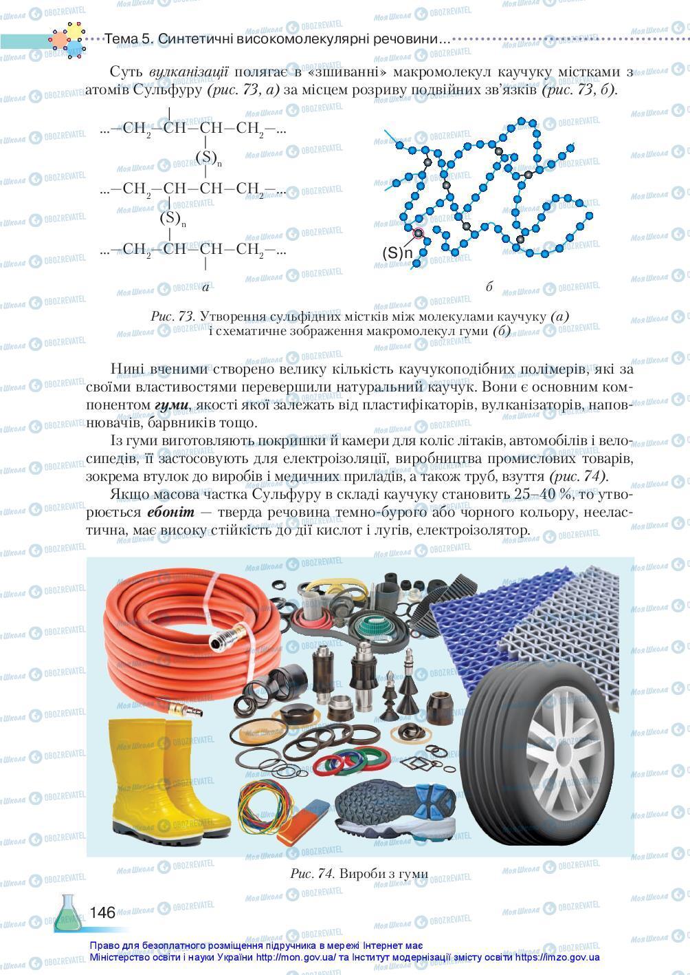 Підручники Хімія 10 клас сторінка 146