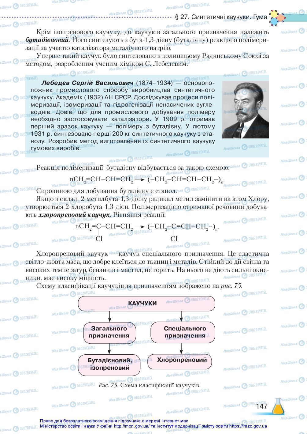 Підручники Хімія 10 клас сторінка 147