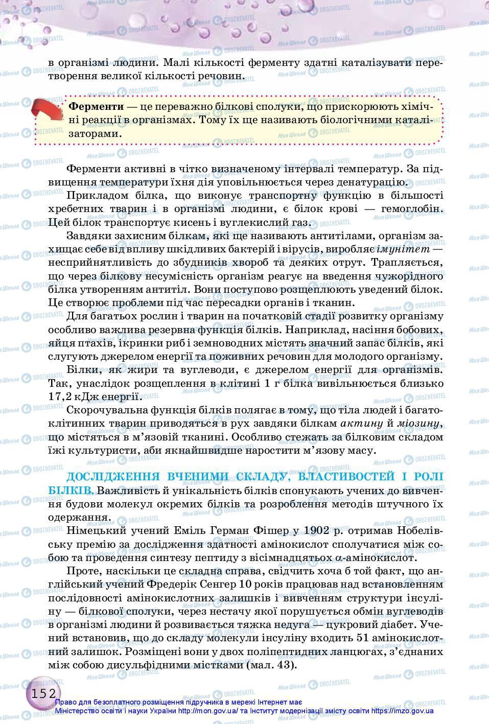 Підручники Хімія 10 клас сторінка 152