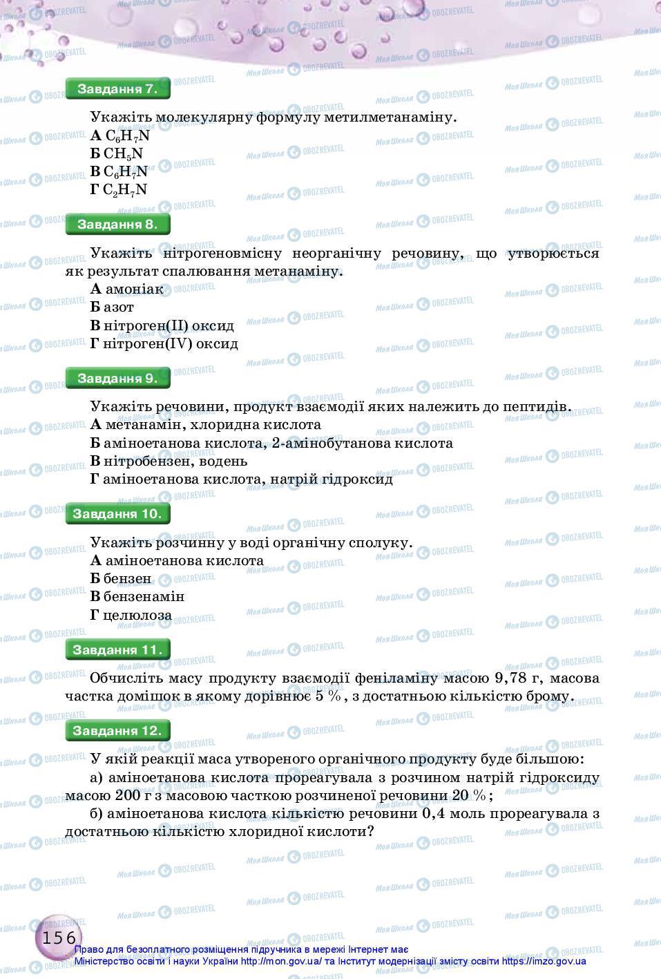 Підручники Хімія 10 клас сторінка 156