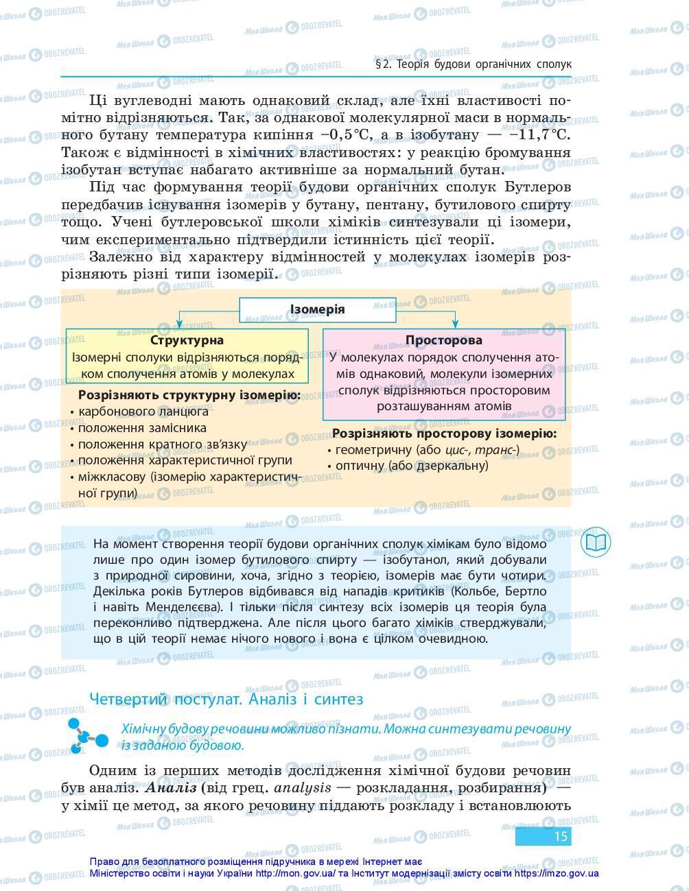 Учебники Химия 10 класс страница 15