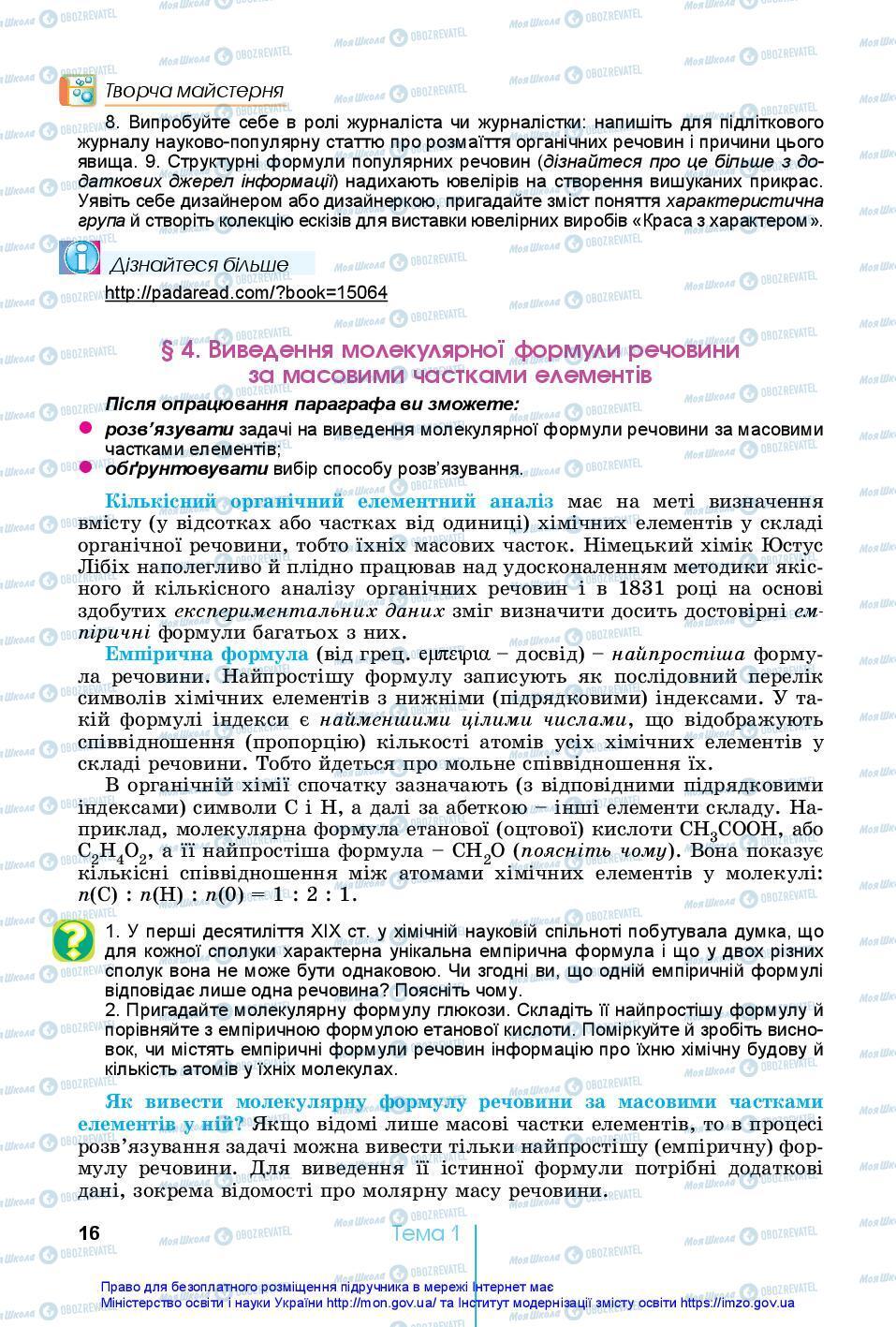 Підручники Хімія 10 клас сторінка 16