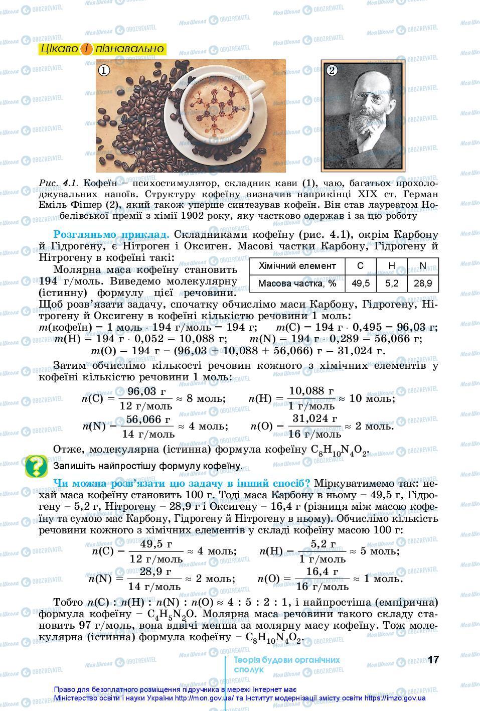 Підручники Хімія 10 клас сторінка 17