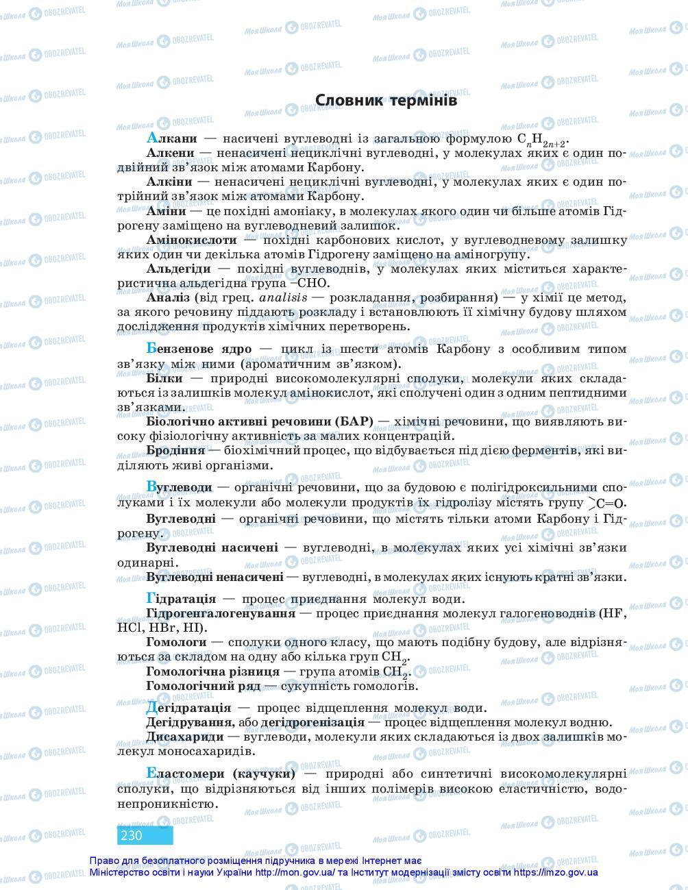 Підручники Хімія 10 клас сторінка 230