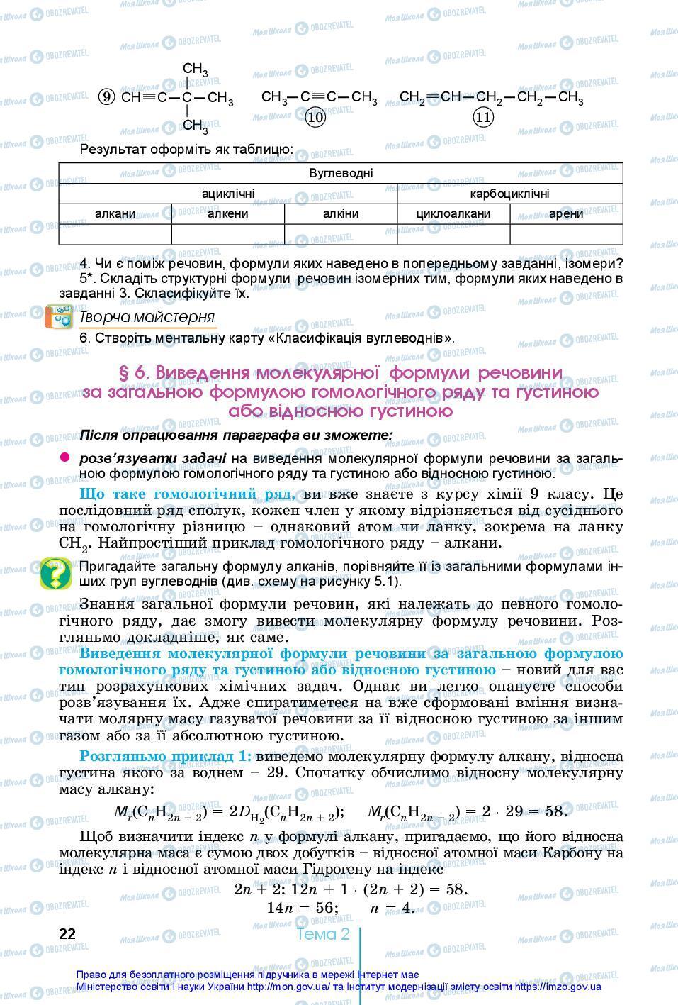 Підручники Хімія 10 клас сторінка 22