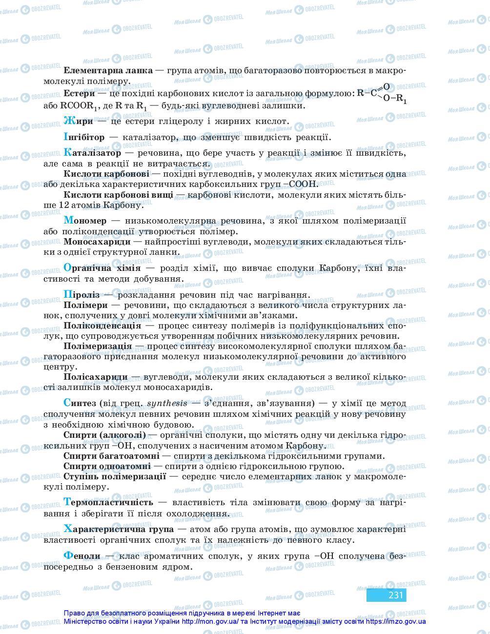 Підручники Хімія 10 клас сторінка 231