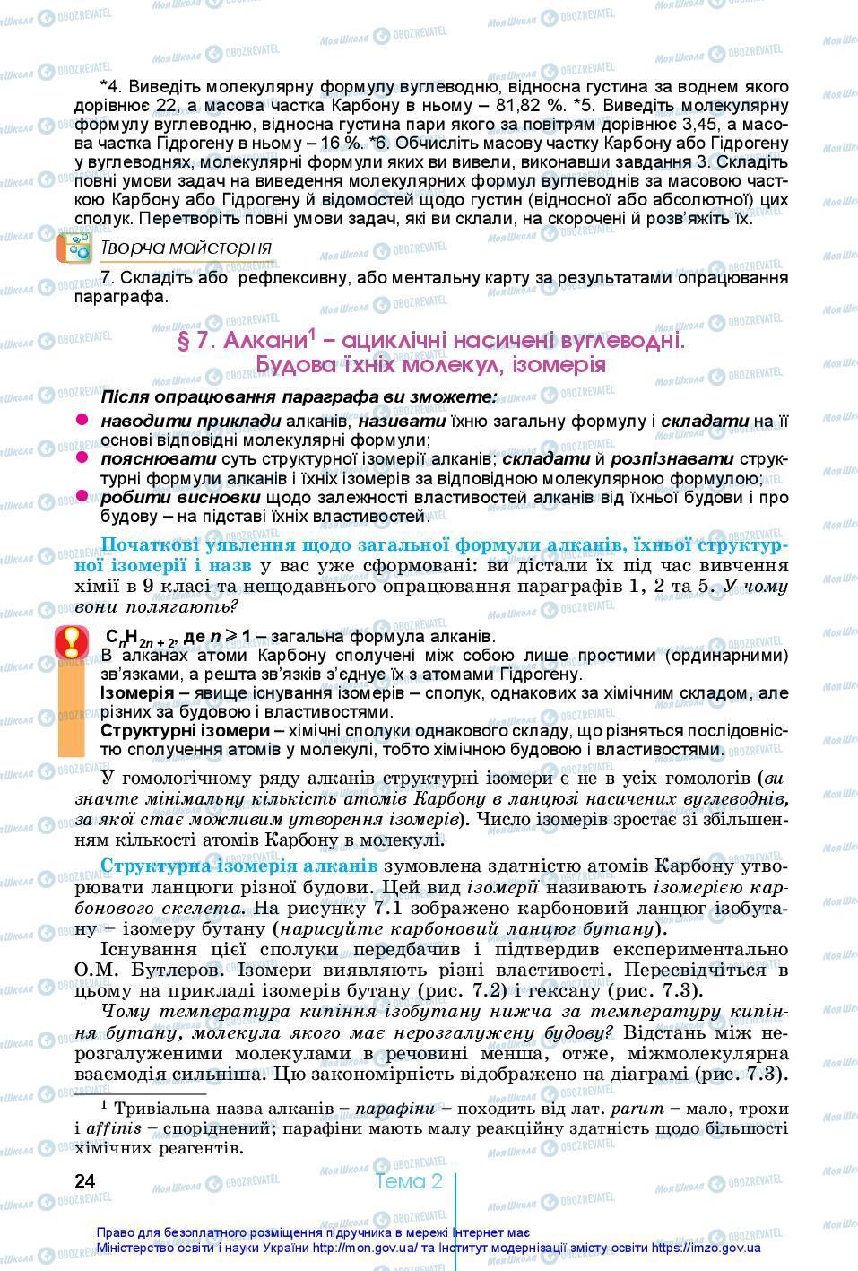Учебники Химия 10 класс страница 24