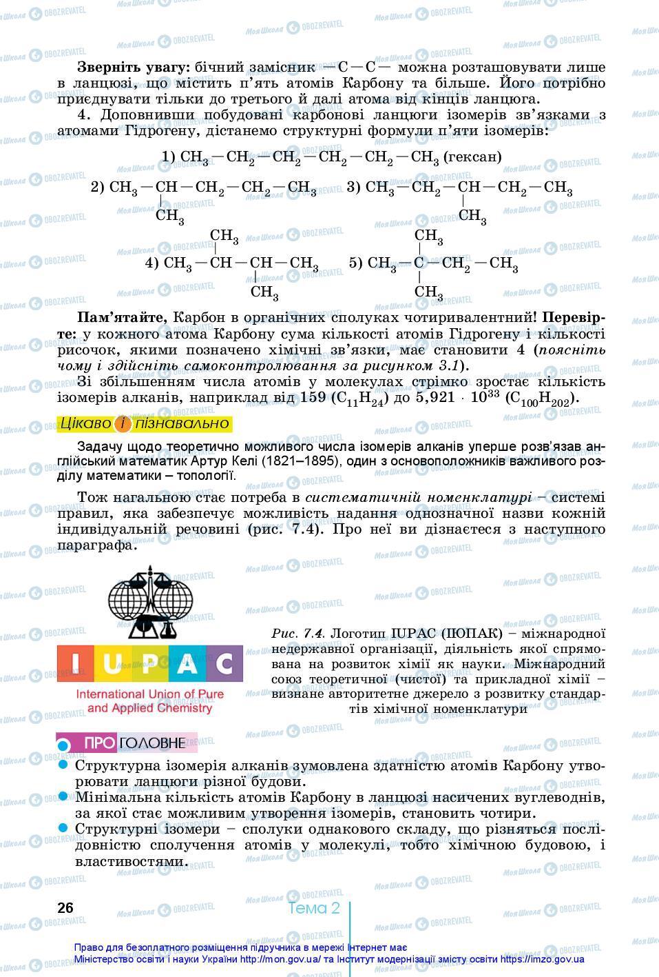 Підручники Хімія 10 клас сторінка 26