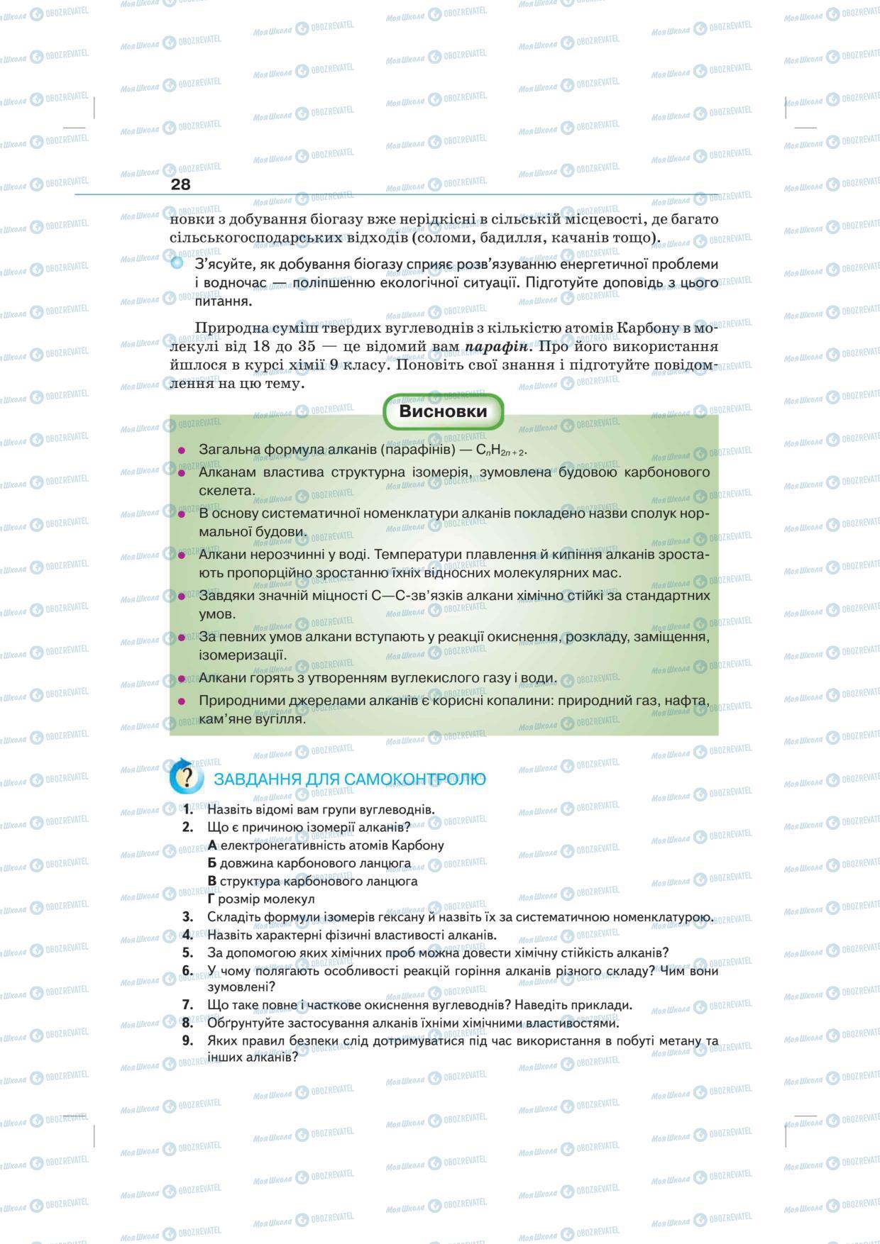 Підручники Хімія 10 клас сторінка 28