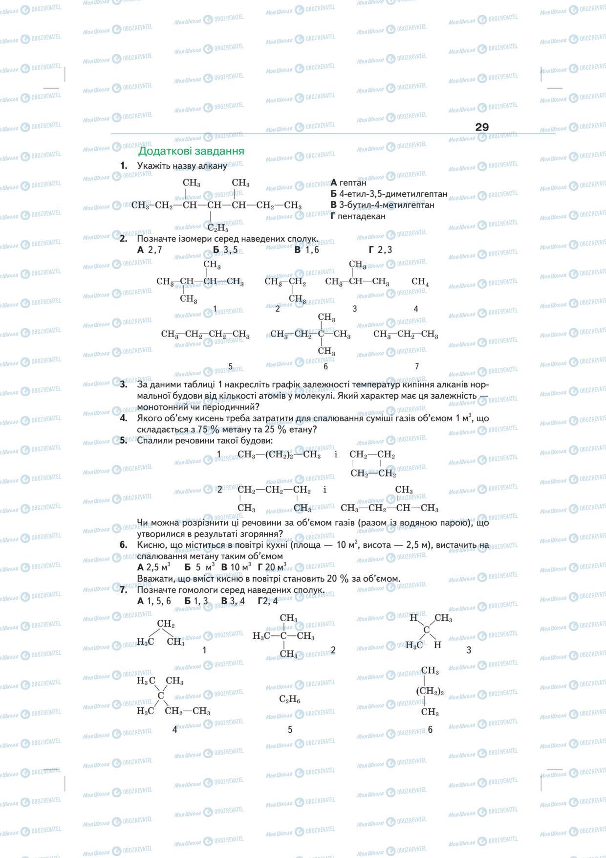 Підручники Хімія 10 клас сторінка 29