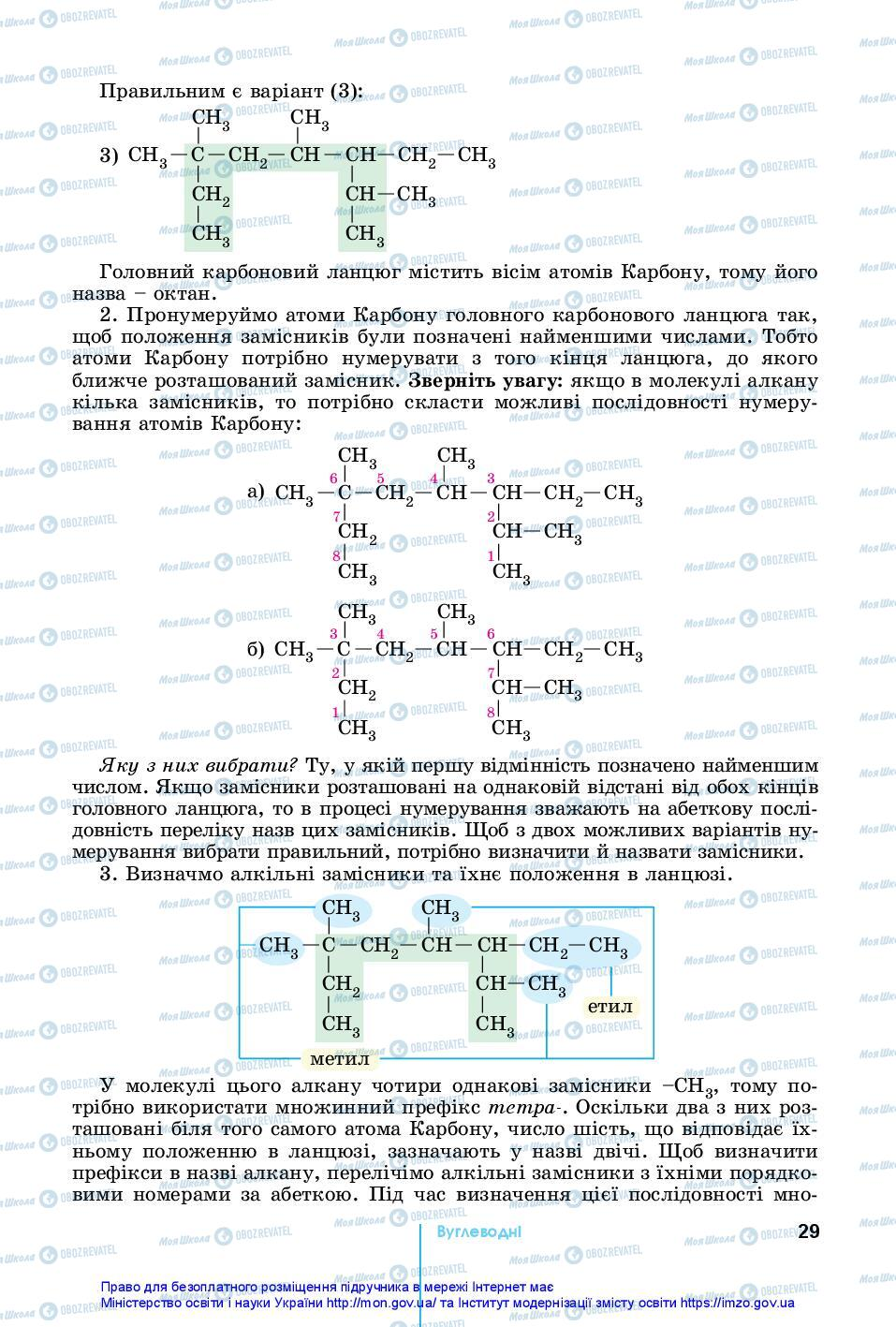 Учебники Химия 10 класс страница 29
