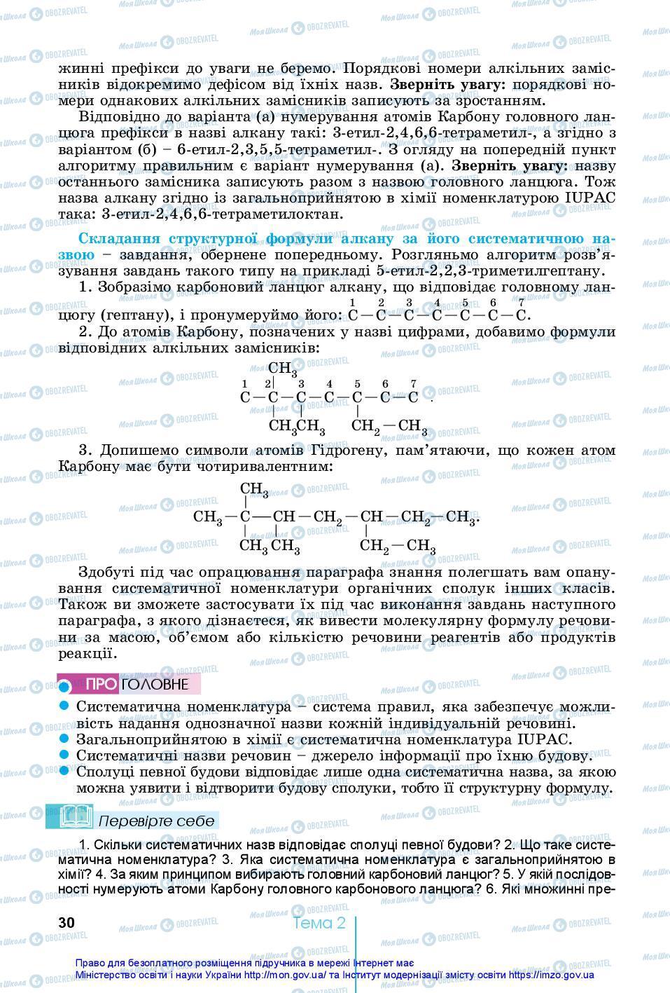 Підручники Хімія 10 клас сторінка 30