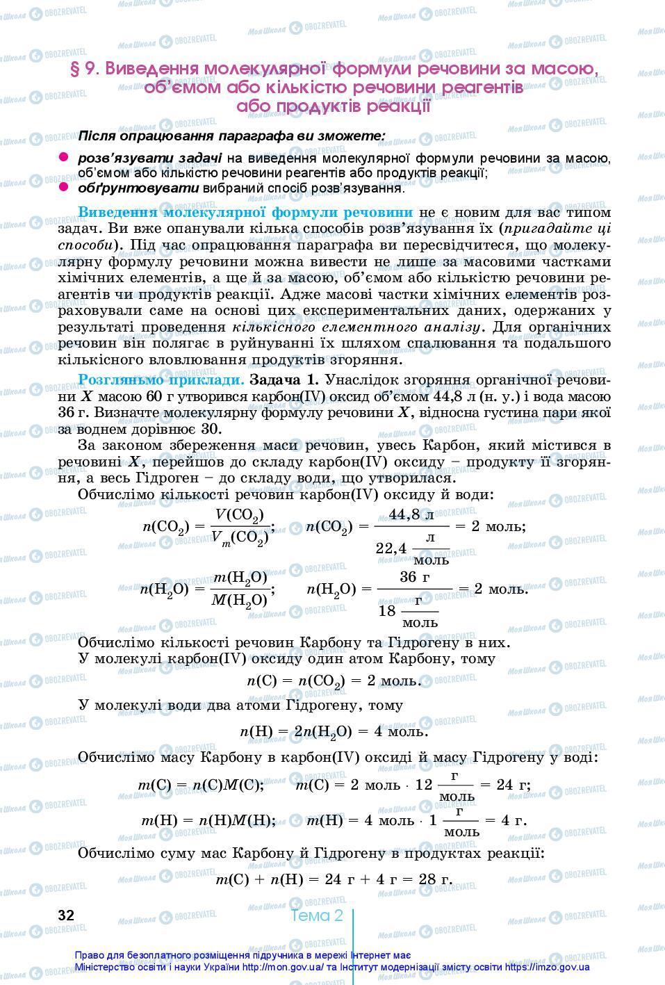 Підручники Хімія 10 клас сторінка 32