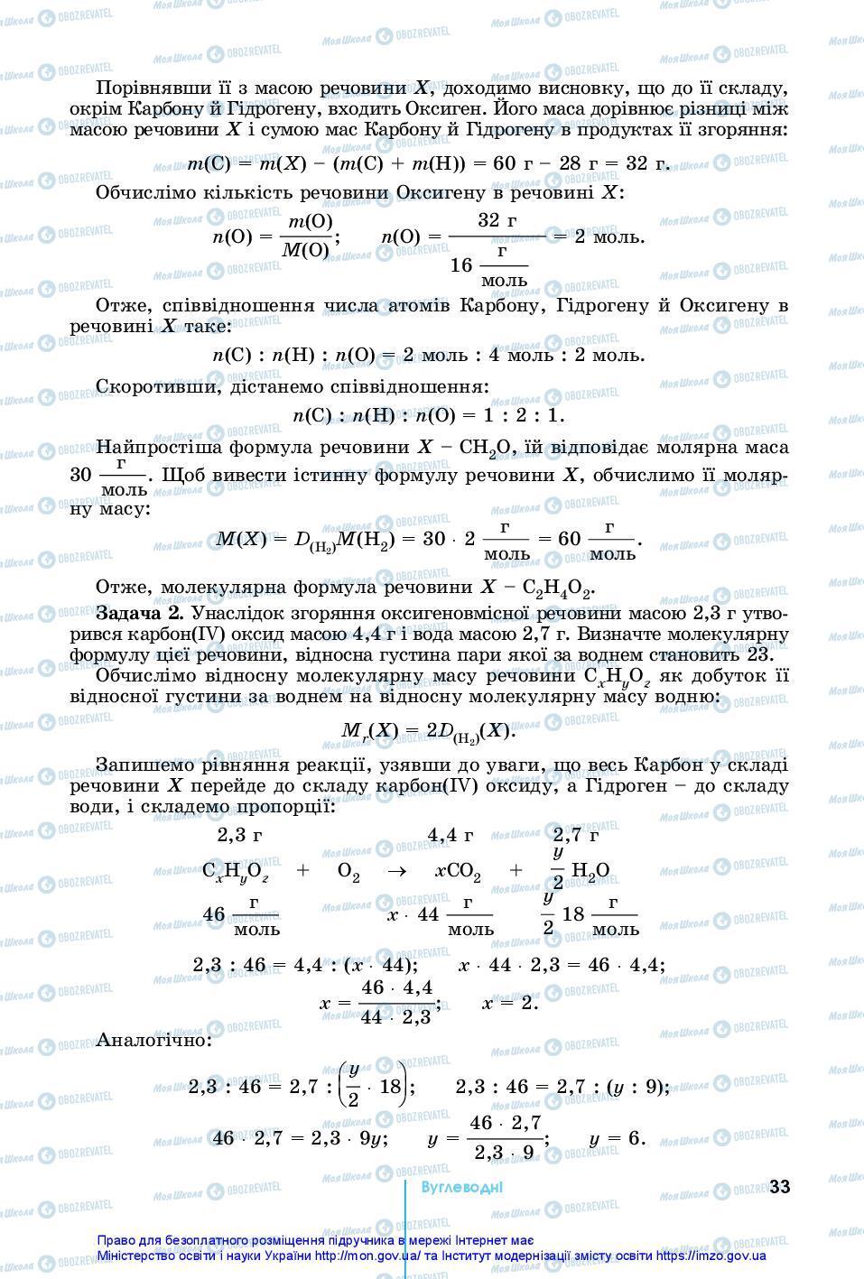 Учебники Химия 10 класс страница 33