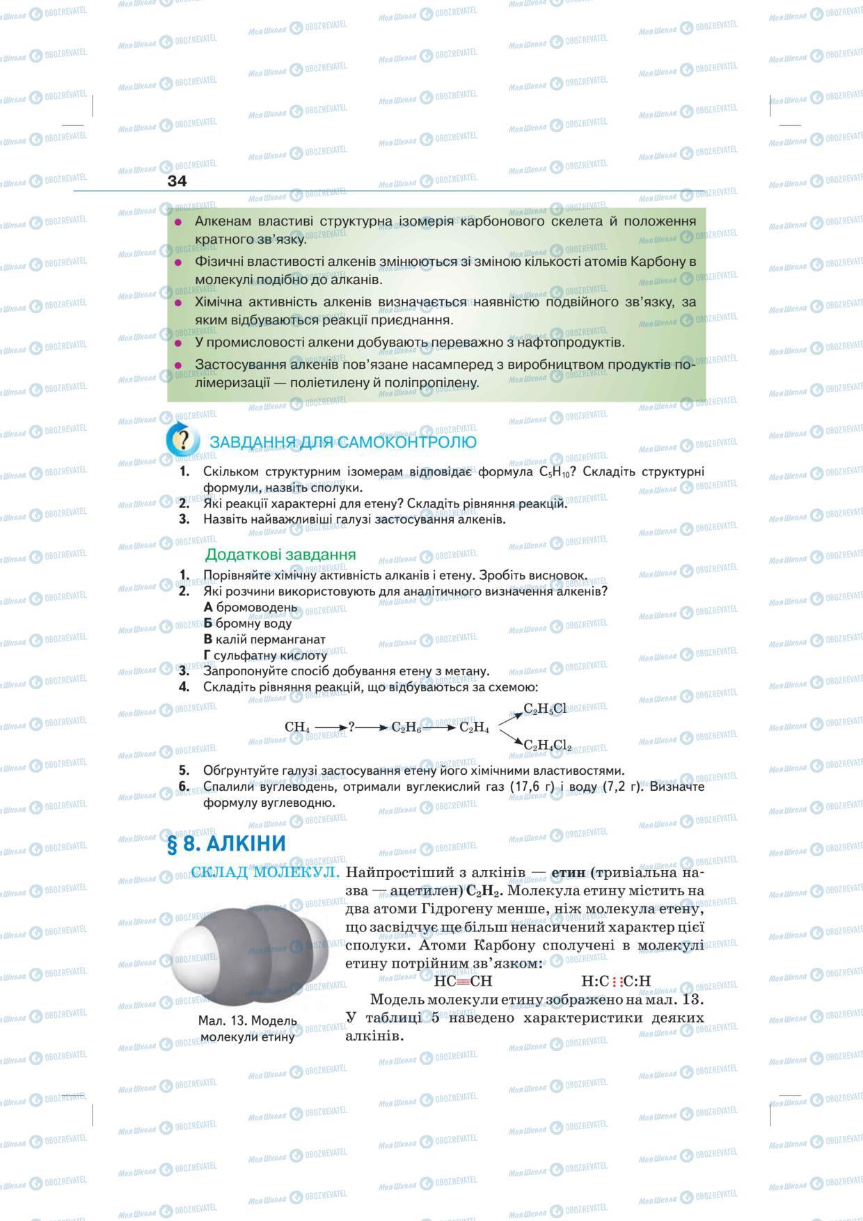 Підручники Хімія 10 клас сторінка 34