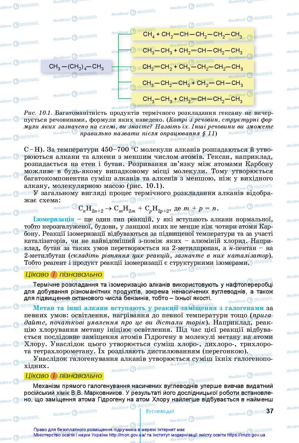 Учебники Химия 10 класс страница 37