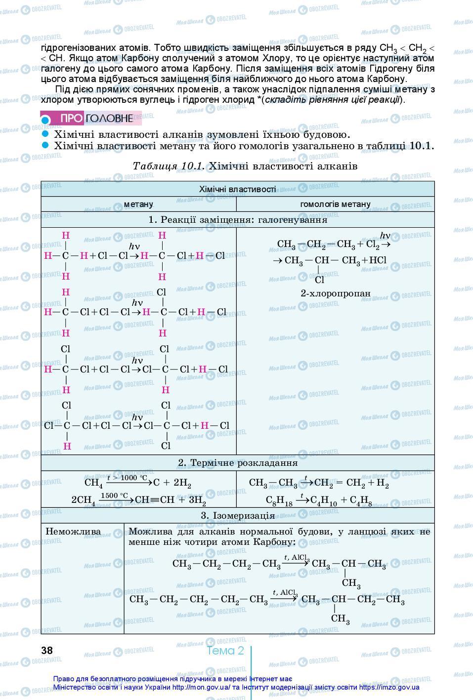 Учебники Химия 10 класс страница 38