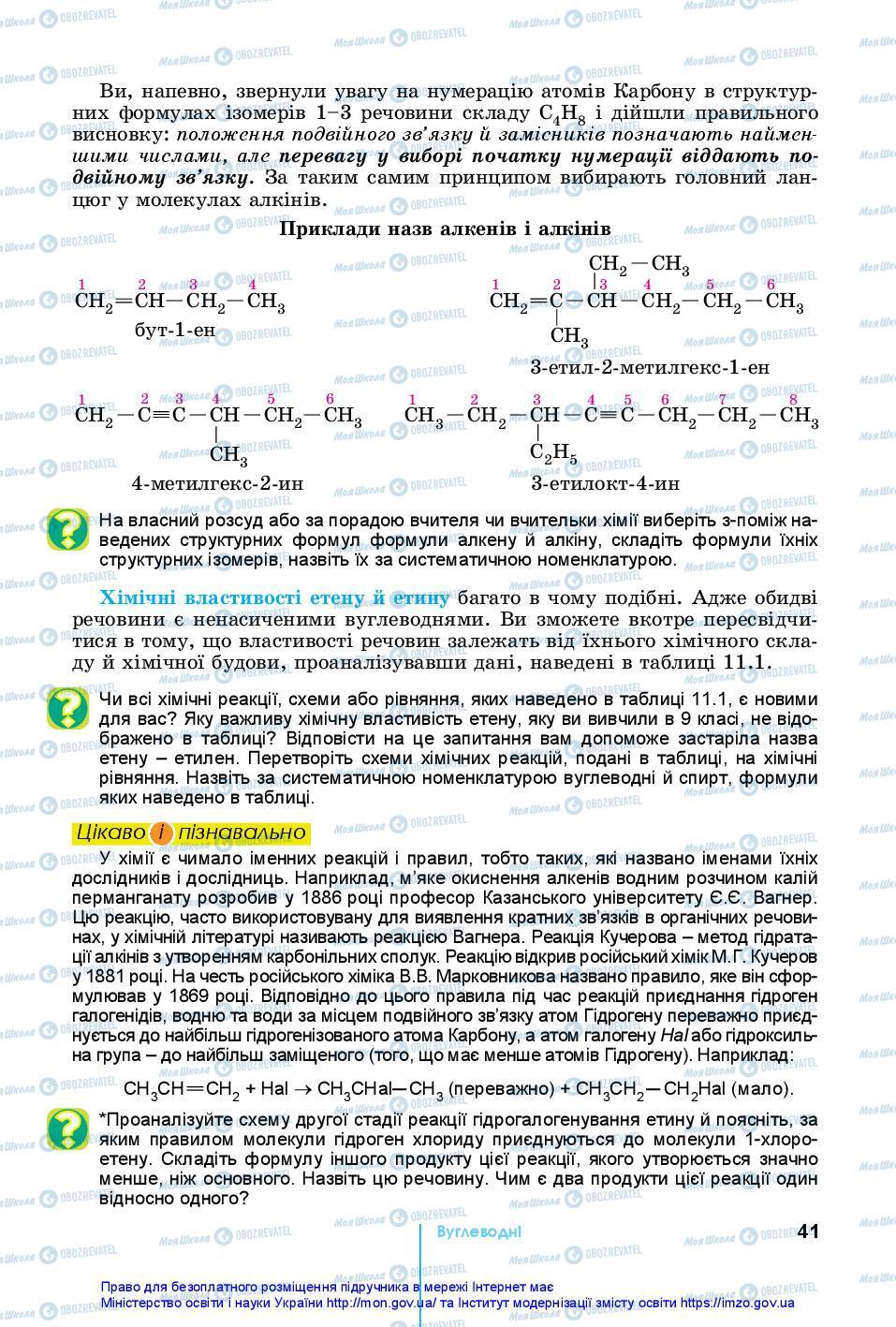 Учебники Химия 10 класс страница 41