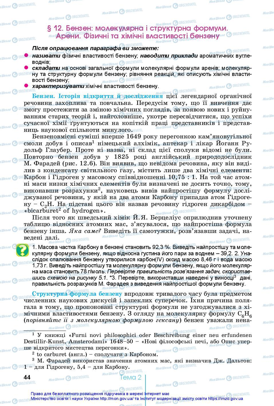 Підручники Хімія 10 клас сторінка 44