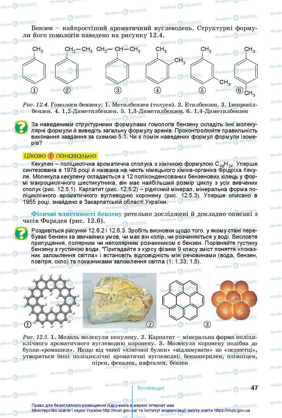 Учебники Химия 10 класс страница 47