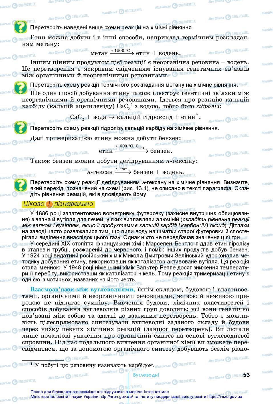 Учебники Химия 10 класс страница 53