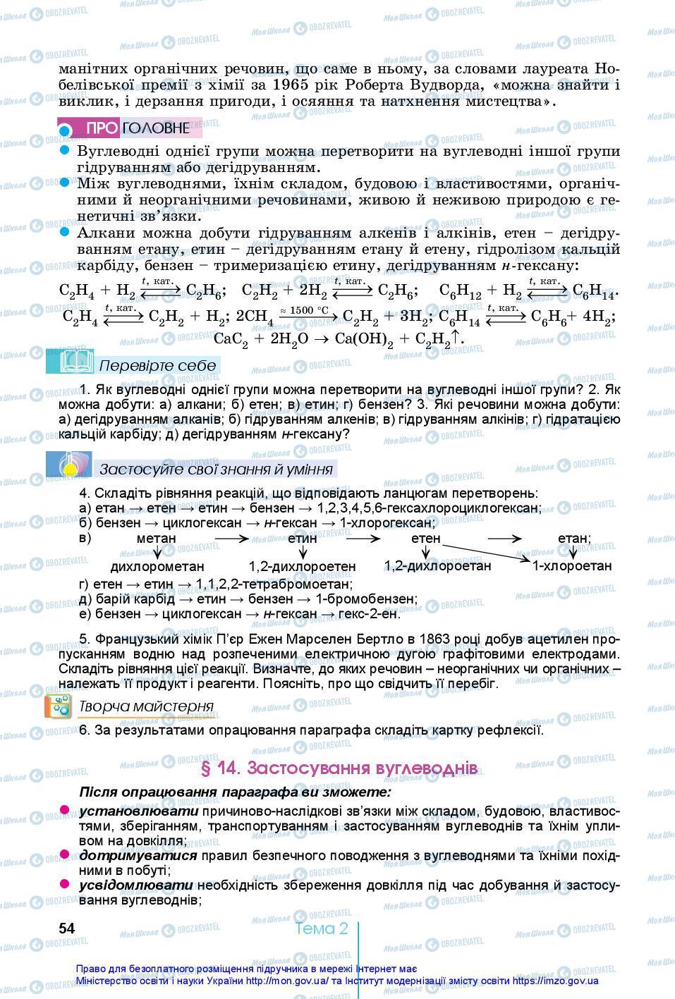 Учебники Химия 10 класс страница 54