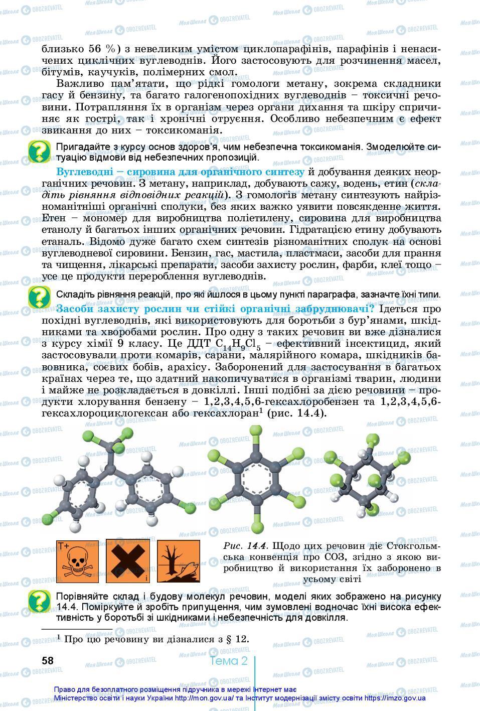 Підручники Хімія 10 клас сторінка 58