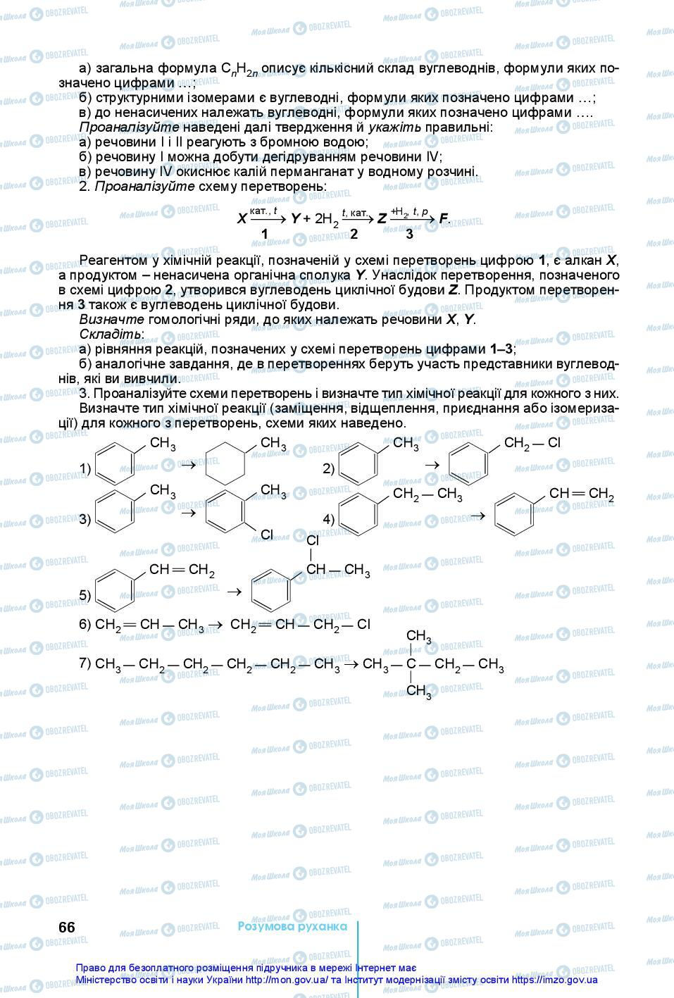 Підручники Хімія 10 клас сторінка 66