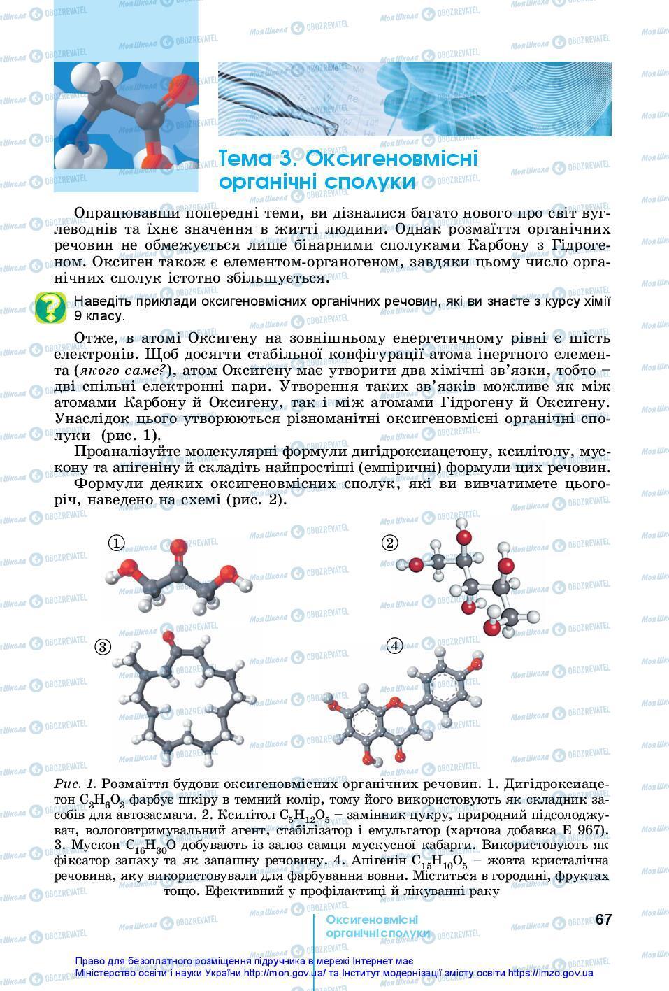 Підручники Хімія 10 клас сторінка 67