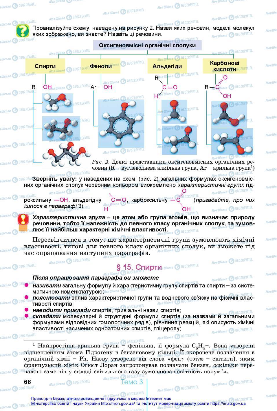Учебники Химия 10 класс страница 68