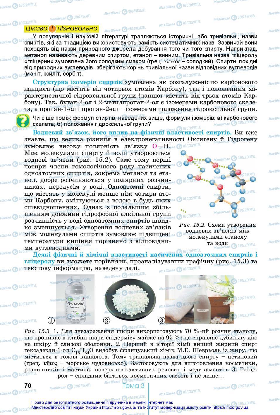 Учебники Химия 10 класс страница 70