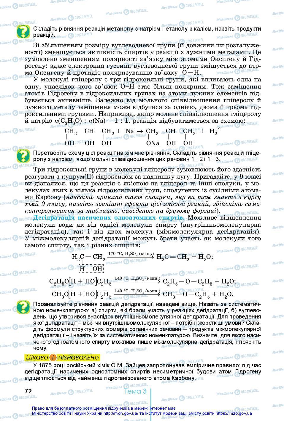 Учебники Химия 10 класс страница 72