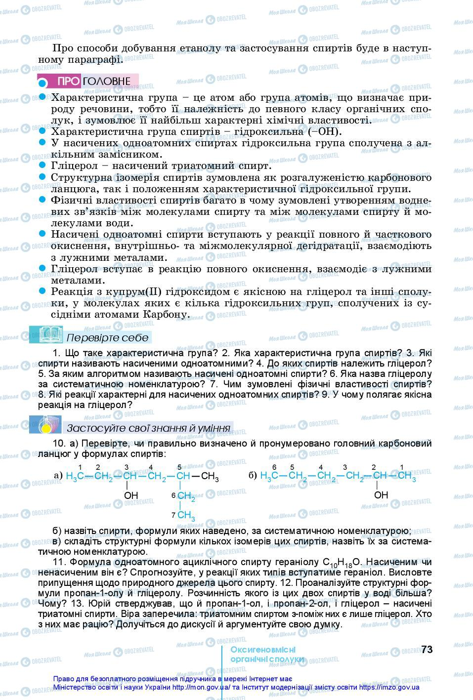 Учебники Химия 10 класс страница 73