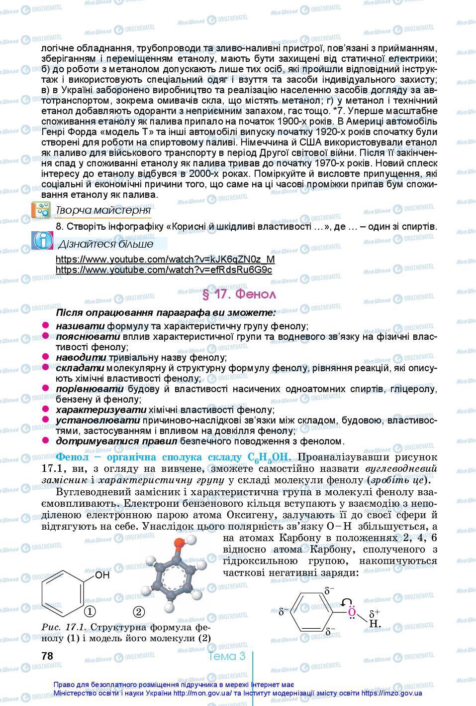 Учебники Химия 10 класс страница 78