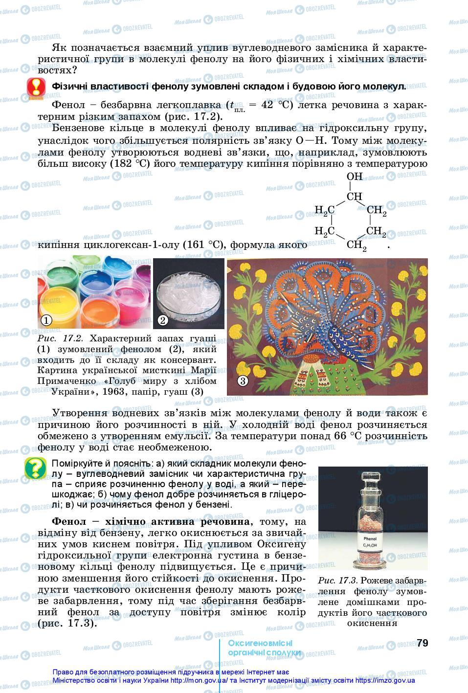 Учебники Химия 10 класс страница 79