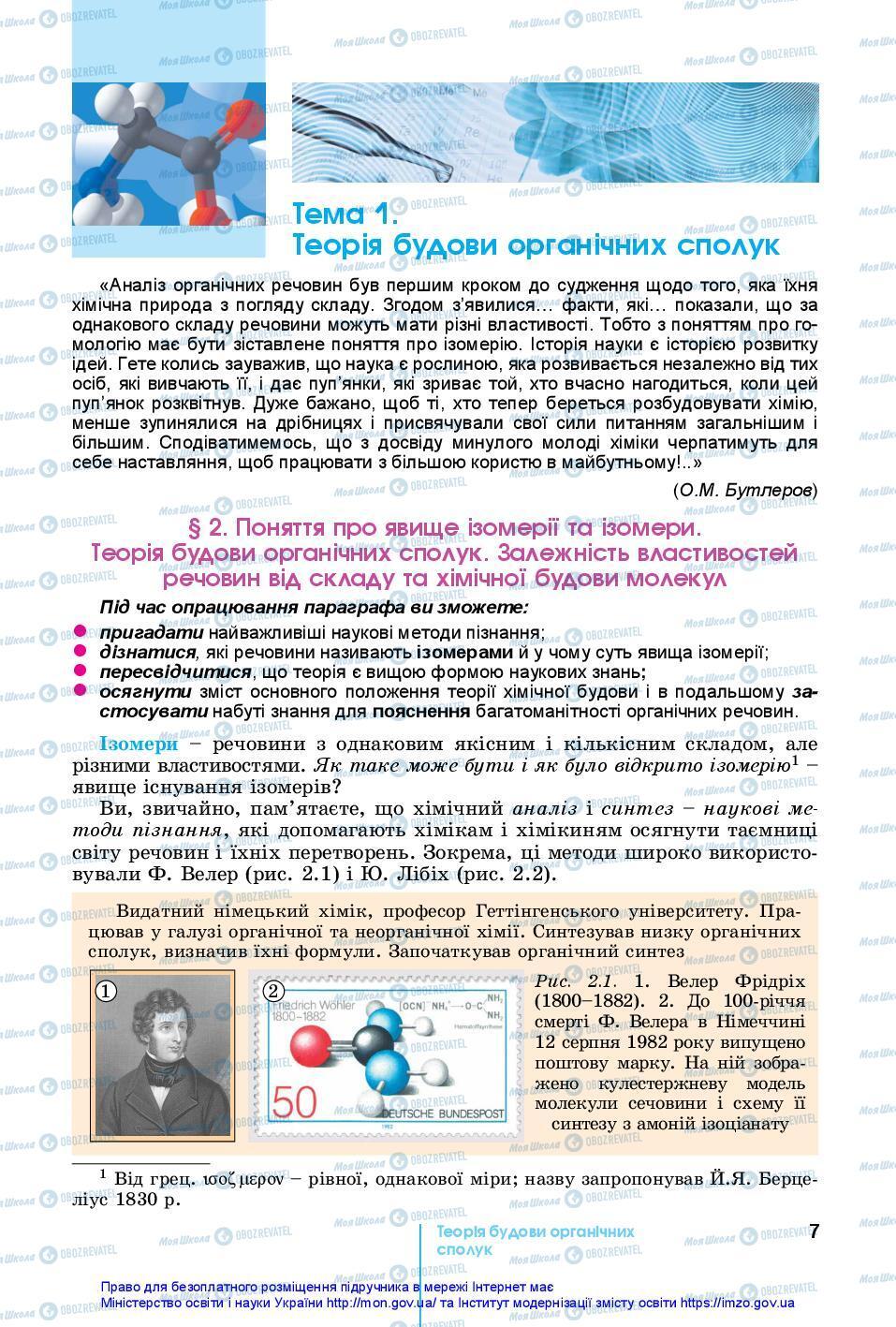 Підручники Хімія 10 клас сторінка 7