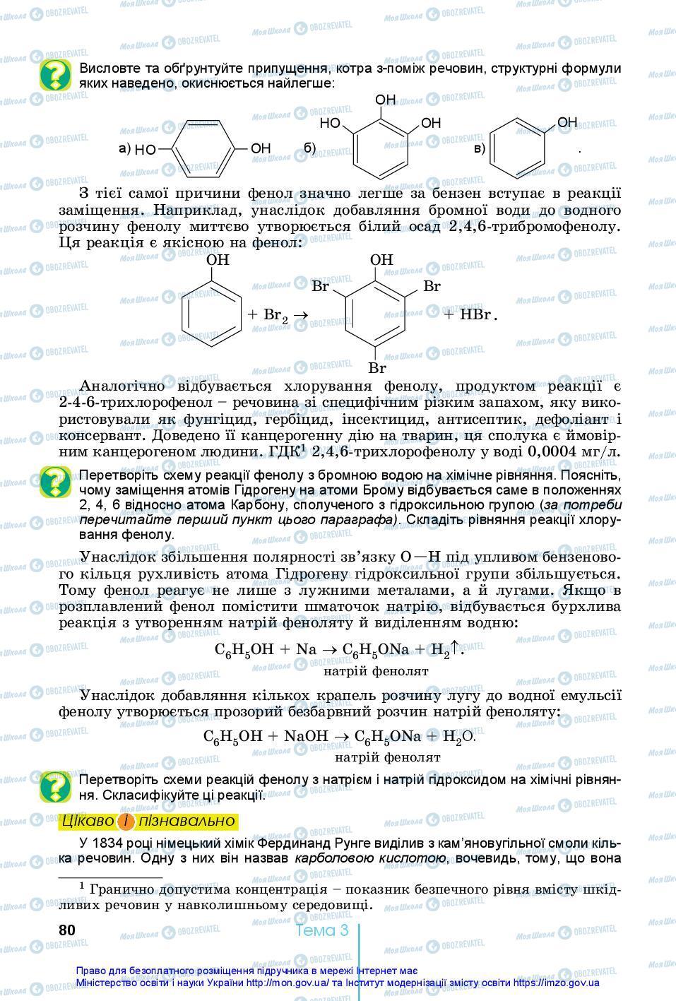 Учебники Химия 10 класс страница 80
