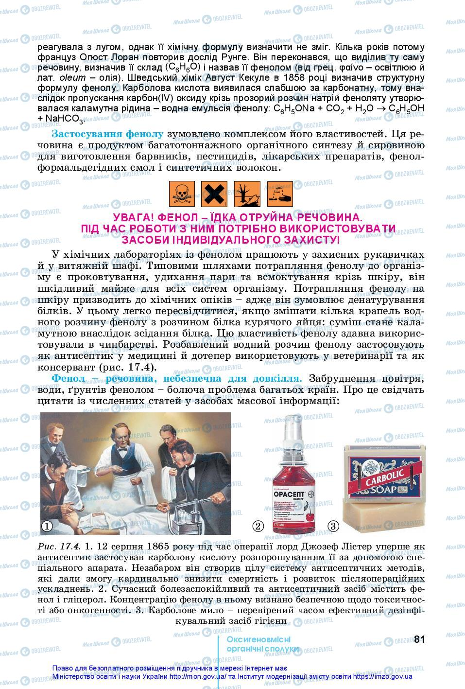 Учебники Химия 10 класс страница 81