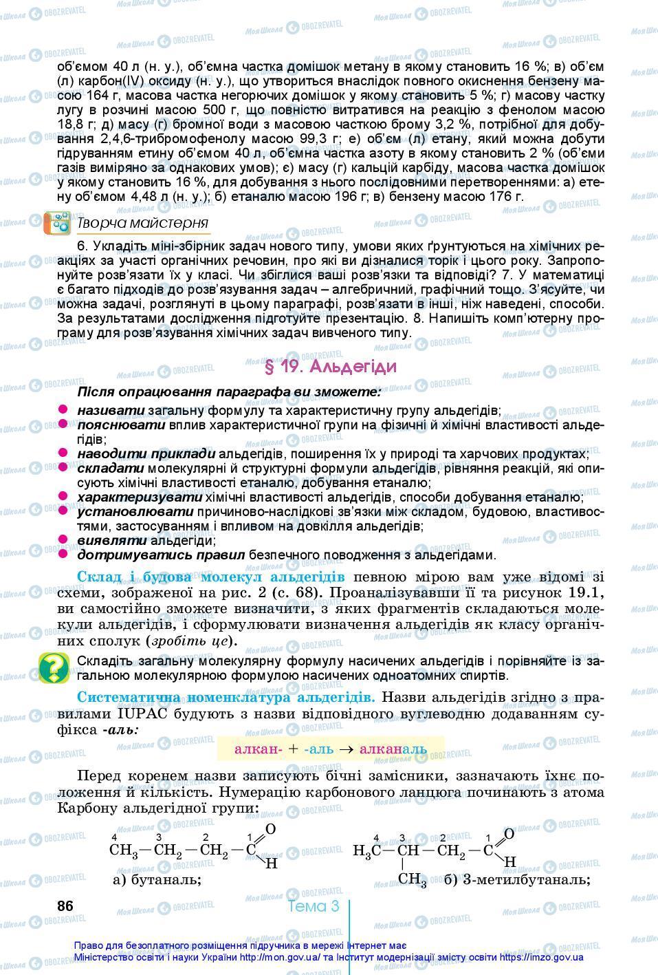 Учебники Химия 10 класс страница 86